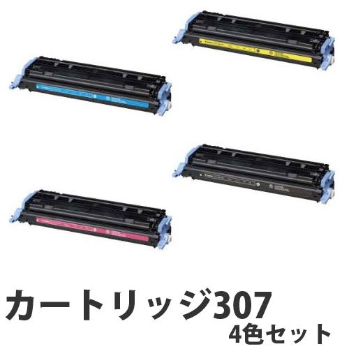 キヤノン カートリッジ307 リサイクル トナーカートリッジ 4色セット【送料無料(一部地域除く)】