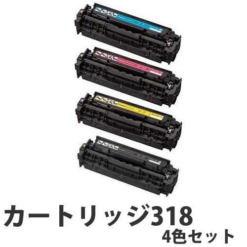 キヤノン カートリッジ318 リサイクル トナーカートリッジ 4色セット【送料無料(一部地域除く)】