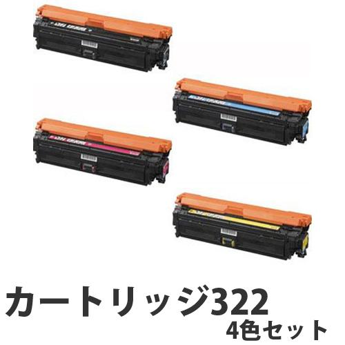 キヤノン カートリッジ322 リサイクル トナーカートリッジ 4色セット【送料無料(一部地域除く)】