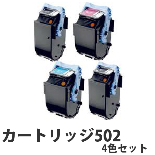 キヤノン カートリッジ502 リサイクル トナーカートリッジ 4色セット【送料無料(一部地域除く)】