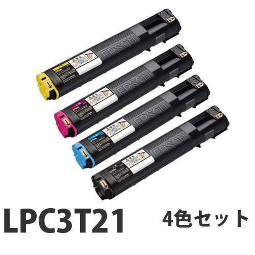 エプソン LPC3T21 リサイクル トナーカートリッジ 4色セット【送料無料(一部地域除く)】