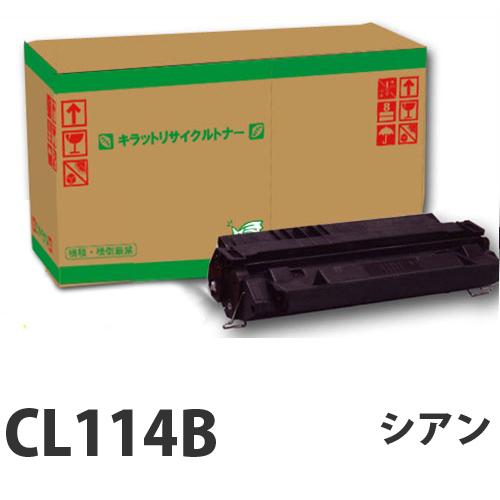 リサイクル FUJITSU CL114B シアン 即納【送料無料(一部地域除く)】