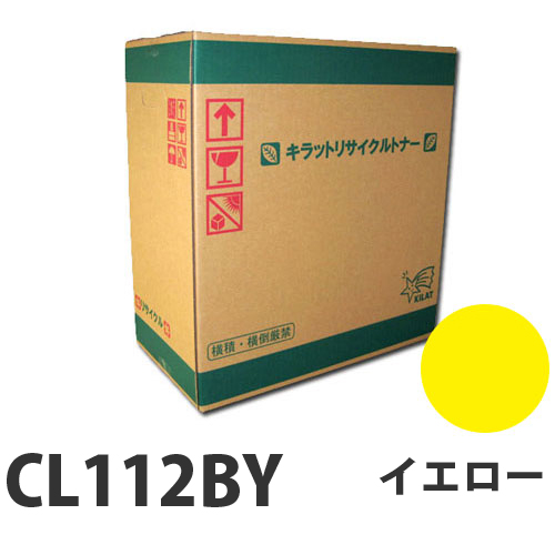 CL112B FUJITSU イエロー リサイクル 15000枚 即納【送料無料(一部地域除く)】