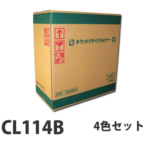 富士通 CL114B リサイクル トナーカートリッジ 4色セット【送料無料(一部地域除く)】