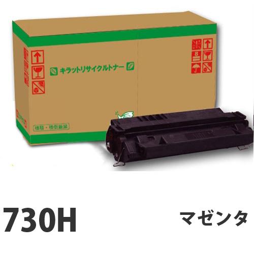 リサイクル RICOH SPトナー730H マゼンタ 即納【送料無料(一部地域除く)】