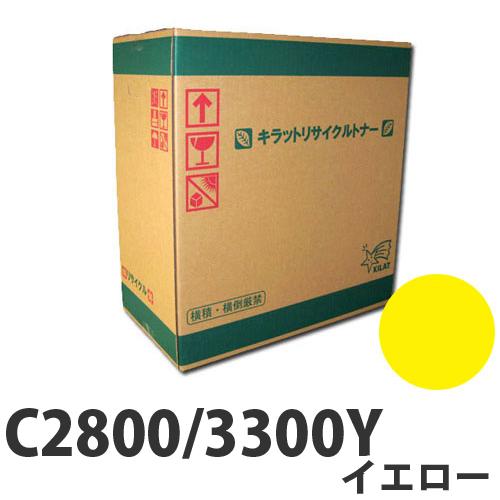 C2800/3300 RICOH イエロー リサイクル 2500枚 現品再生品 要納期【代引不可】【送料無料(一部地域除く)】