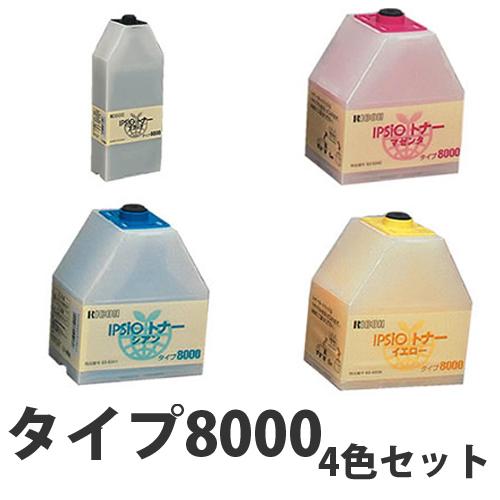 RICOH タイプ8000 リサイクル トナーカートリッジ 4色セット【送料無料(一部地域除く)】