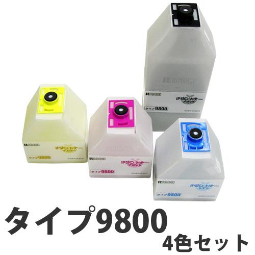 RICOH タイプ9800 リサイクル トナーカートリッジ 4色セット【送料無料(一部地域除く)】