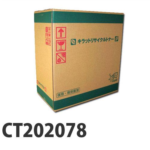CT202078 XEROX リサイクル トナー 12500枚 即納【送料無料(一部地域除く)】