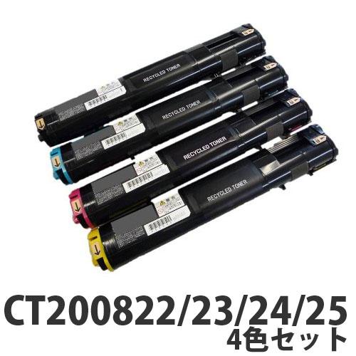 XEROX CT200822/23/24/25 リサイクル トナーカートリッジ 4色セット【送料無料(一部地域除く)】