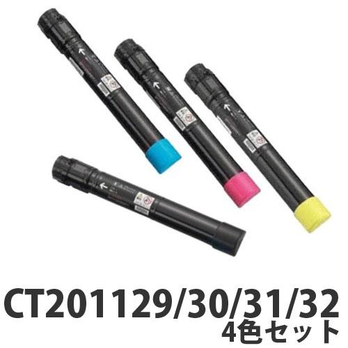 XEROX CT201129/30/31/32 リサイクル トナーカートリッジ 4色セット【送料無料(一部地域除く)】