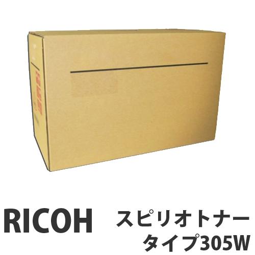 タイプ305W 純正品 RICOH リコー【代引不可】【送料無料(一部地域除く)】