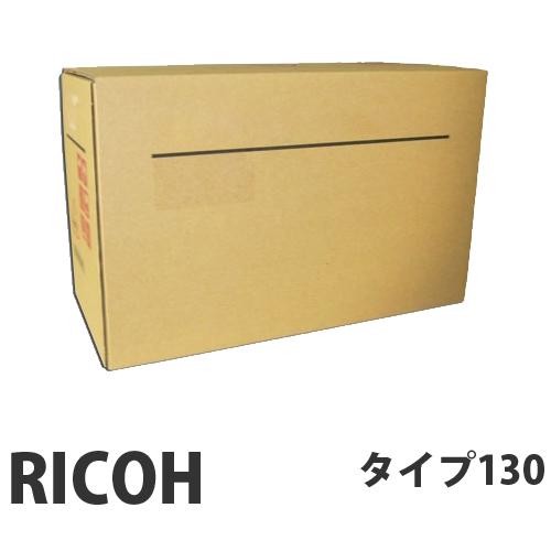 タイプ130 純正品 RICOH リコー【代引不可】【送料無料(一部地域除く)】