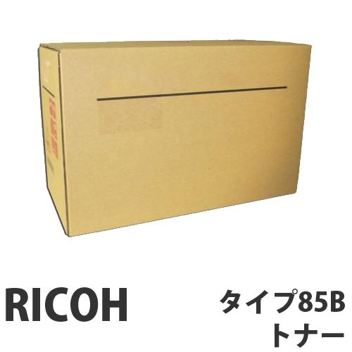 タイプ85B 純正品 RICOH リコー【代引不可】【送料無料(一部地域除く)】