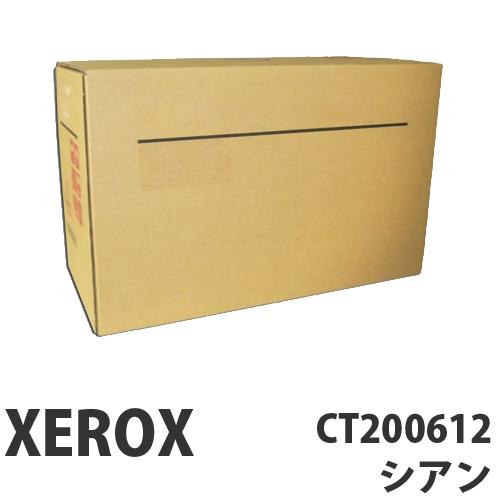 CT200612 シアン 純正品 XEROX 富士ゼロックス【代引不可】【送料無料(一部地域除く)】