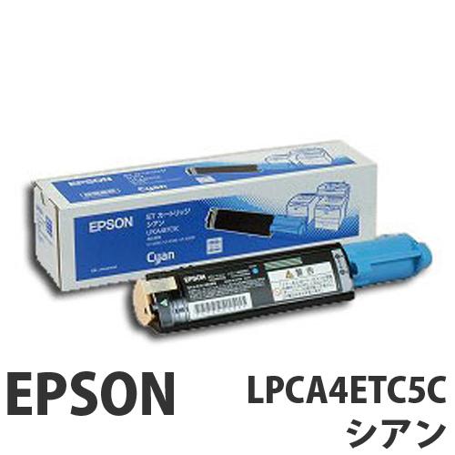 LPCA4ETC5C シアン 純正品 EPSON エプソン【代引不可】【送料無料(一部地域除く)】