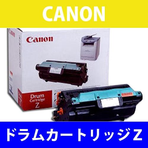 ドラムカートリッジZ 純正品 Canon キヤノン【代引不可】【送料無料(一部地域除く)】