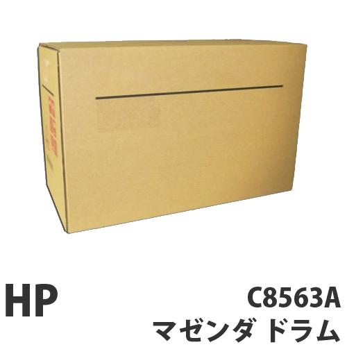 C8563A マゼンダ 純正品 HP【代引不可】【送料無料(一部地域除く)】