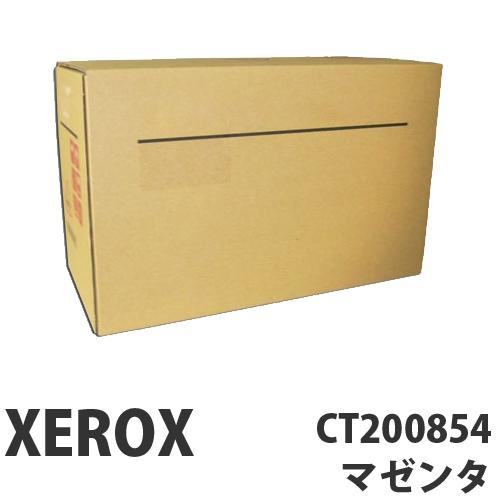 CT200854 マゼンタ 純正品 XEROX 富士ゼロックス【代引不可】【送料無料(一部地域除く)】