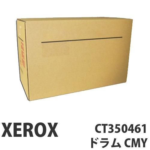 CT350461 CMY 純正品 XEROX 富士ゼロックス【代引不可】【送料無料(一部地域除く)】