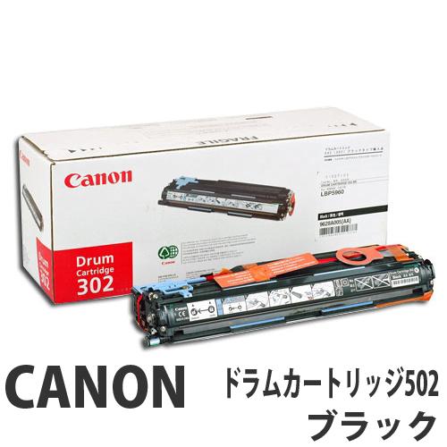 CRG-502 ブラック 純正品 Canon キヤノン【代引不可】【送料無料(一部地域除く)】