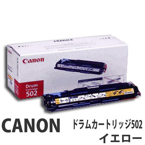 CRG-502 イエロー 純正品 Canon キヤノン【代引不可】【送料無料(一部地域除く)】