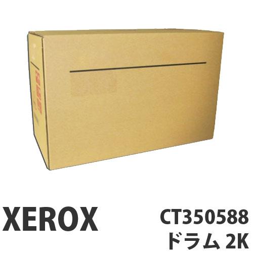 CT350588 2K 純正品 XEROX 富士ゼロックス【代引不可】【送料無料(一部地域除く)】