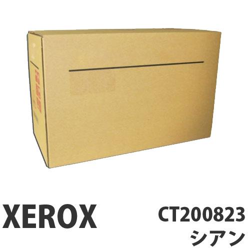 CT200823 シアン 純正品 XEROX 富士ゼロックス【代引不可】【送料無料(一部地域除く)】