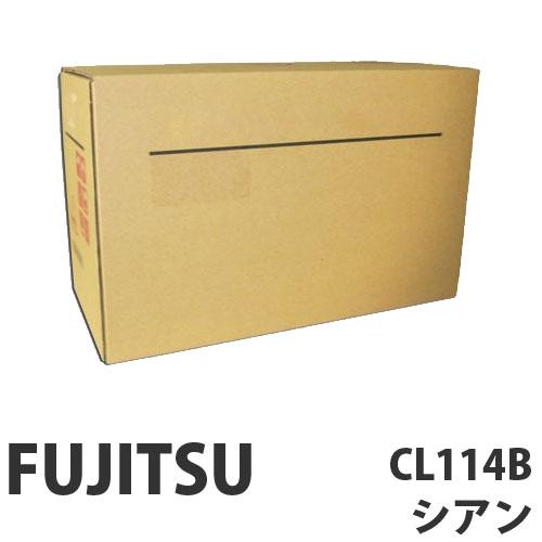 CL114B シアン 純正品 FUJITSU 富士通【代引不可】【送料無料(一部地域除く)】