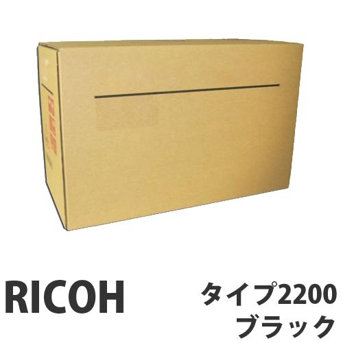 タイプ2200 ブラック 純正品 RICOH リコー【代引不可】【送料無料(一部地域除く)】