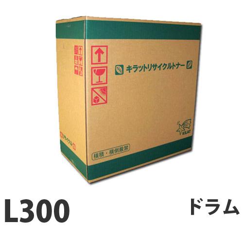 リサイクル NTT L300用ドラム 即納 10000枚【送料無料(一部地域除く)】