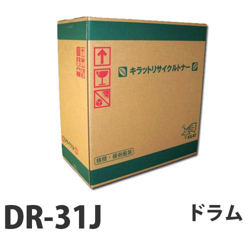 brother DR-31J ドラム 25000枚 即納 リサイクルドラムカートリッジ【送料無料(一部地域除く)】