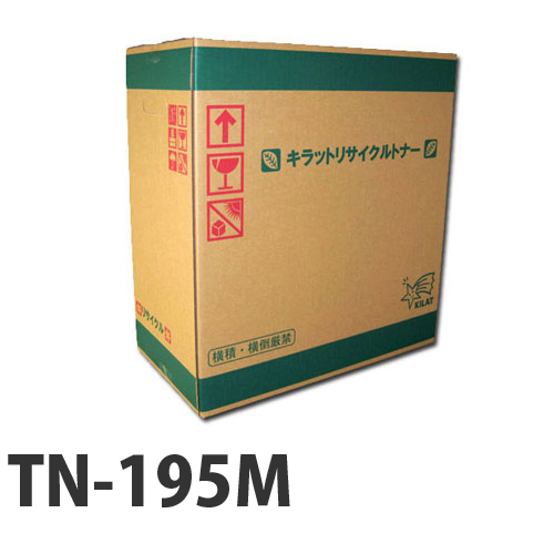 リサイクルトナー ブラザー TN-195 マゼンタ 即納 4000枚【送料無料(一部地域除く)】