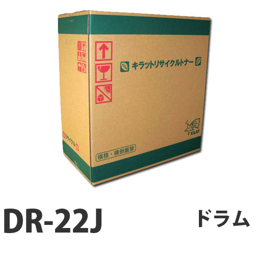 DR-22J 【即納】 12000枚brother リサイクルドラム 【代引不可】【送料無料(一部地域除く)】
