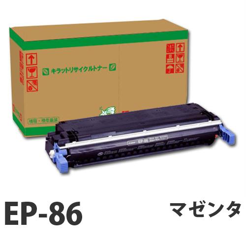 EP-86 マゼンタ 即納 CANON リサイクルトナーカートリッジ 12000枚【送料無料(一部地域除く)】