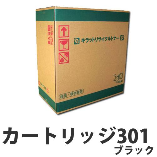 カートリッジ301 ブラック 即納 CANON リサイクルトナーカートリッジ 5000枚【送料無料(一部地域除く)】
