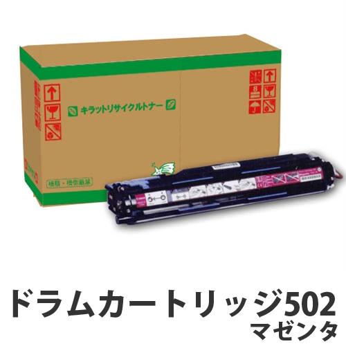 【即納】リサイクルドラム CANON ドラムカートリッジ502 マゼンタ 50000枚【送料無料(一部地域除く)】