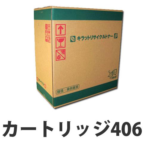 カートリッジ406 4200枚 即納 CANON リサイクルトナーカートリッジ【送料無料(一部地域除く)】