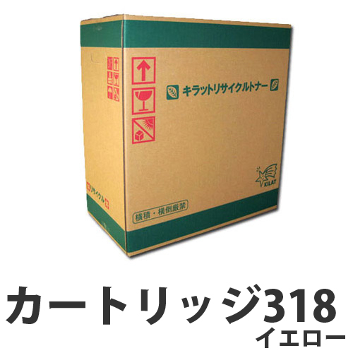 カートリッジ318 イエロー 即納 CANON リサイクルトナーカートリッジ 2900枚【送料無料(一部地域除く)】