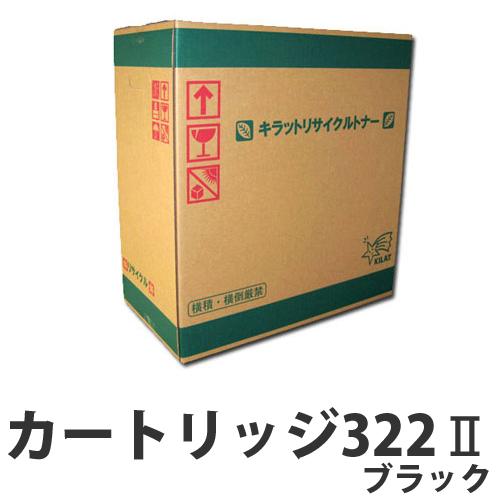 【即納】 CANON カートリッジ322II ブラック 【代引不可】【送料無料(一部地域除く)】 リサイクルトナーカートリッジ