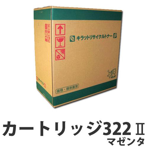 カートリッジ322II マゼンタ 【即納】 CANON リサイクルトナーカートリッジ 【代引不可】【送料無料(一部地域除く)】