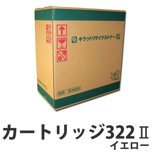 カートリッジ322II イエロー 【即納】 CANON リサイクルトナーカートリッジ 【代引不可】【送料無料(一部地域除く)】