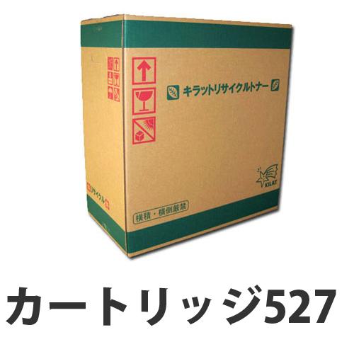 カートリッジ527 15000枚 即納 CANON リサイクルトナーカートリッジ【送料無料(一部地域除く)】