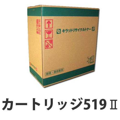 リサイクル カートリッジ519II 【即納】 6400枚【送料無料(一部地域除く)】