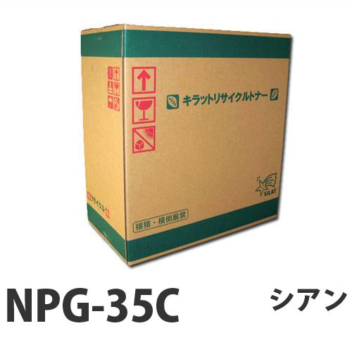 リサイクル CANON NPG-35C トナー シアン 即納 14000枚【送料無料(一部地域除く)】