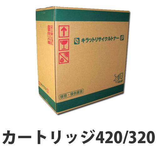 リサイクル CANON カートリッジ420/320 5000枚【即納】【送料無料(一部地域除く)】