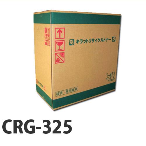 リサイクル CANON カートリッジ325 即納 1600枚【送料無料(一部地域除く)】