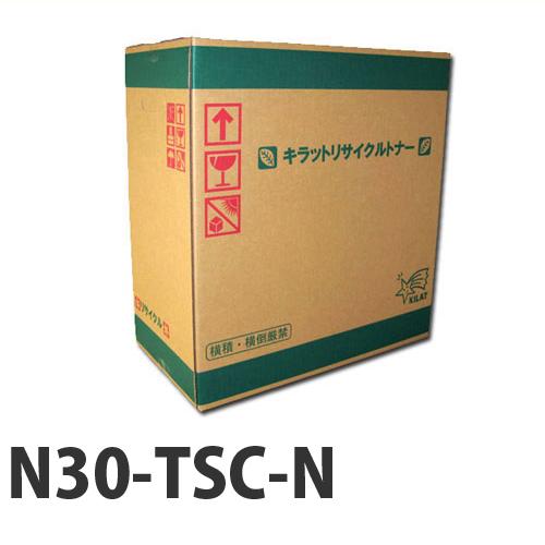 リサイクル N30-TSC-N シアン 即納【代引不可】【送料無料(一部地域除く)】