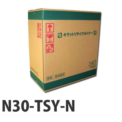 リサイクル N30-TSY-N イエロー 即納【代引不可】【送料無料(一部地域除く)】