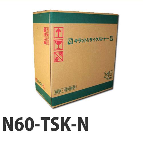 リサイクル N60-TSK-N ブラック 【要納期】【代引不可】【送料無料(一部地域除く)】